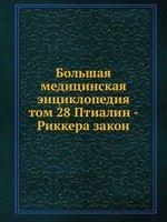 Большая медицинская энциклопедия. том 28 Птиалин - Риккера закон