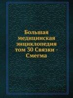 Большая медицинская энциклопедия. том 30 Связки - Смегма