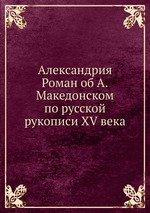 Александрия. Роман об А.Македонском по русской рукописи XV века