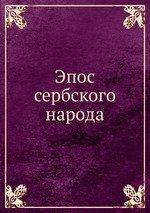 Эпос сербского народа