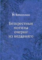 Безкрестныя могилы. очерки из недавняго