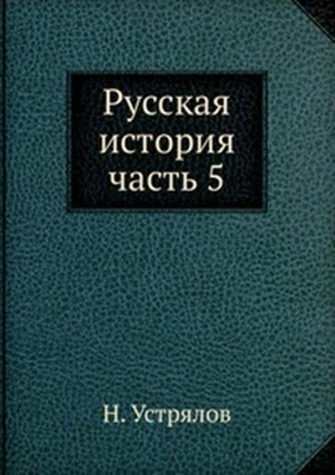 Историческое подготовление Октября. Часть II: От Октября до Бреста читать