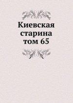 Киевская старина. том 65