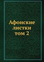 Афонские листки. Том 2
