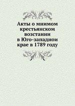 Акты о мнимом крестьянском возстании. в Юго-западнои крае в 1789 году
