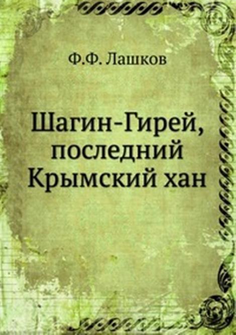 Книга Последний путь под венец