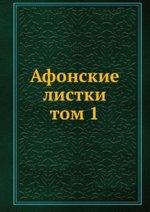 Афонские листки. Том 1