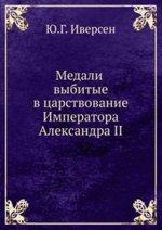Медали выбитые в царствование Императора Александра II