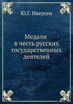 Медали в честь русских государственных деятелей. том 2
