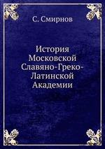 История Московской Славяно-Греко-Латинской Академии