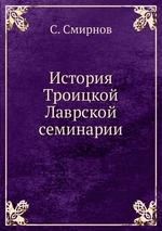 История Троицкой Лаврской семинарии