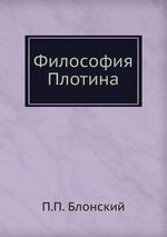 Философия Плотина