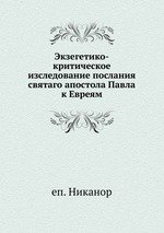 Экзегетико-критическое изследование послания святаго апостола Павла к Евреям