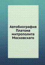 Автобиография Платона. митрополита Московскаго