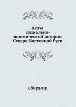 Акты социально-экономической истории Северо-Восточной Руси. том II