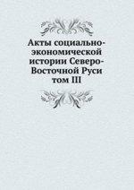 Акты социально-экономической истории Северо-Восточной Руси. том III