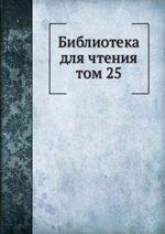 Библиотека для чтения. том 25