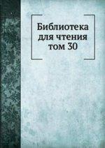 Библиотека для чтения. том 30