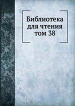 Библиотека для чтения. том 38