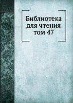 Библиотека для чтения. том 47