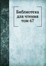 Библиотека для чтения. том 67