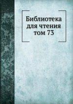 Библиотека для чтения. том 73