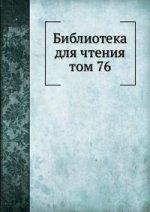 Библиотека для чтения. том 76