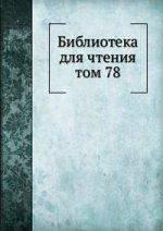 Библиотека для чтения. том 78
