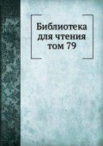 Библиотека для чтения. том 79