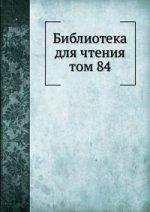 Библиотека для чтения. том 84