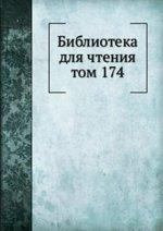 Библиотека для чтения. том 174