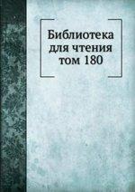 Библиотека для чтения. том 180