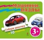 3+ Машинки-пазлы (зеленая)