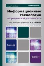 Информационные технологии в юридической деятельности. Учебное пособие для бакалавров