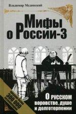 О русском воровстве, душе и долготерпении (газ.)