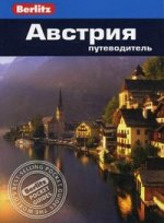 Австрия: Путеводитель/Berlitz