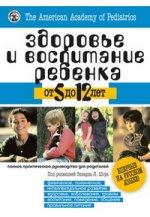 Эдвард Л.Шор. Здоровье и воспитание ребёнка от 5 до 12 лет. Полное практическое руководство для родителей 150x217