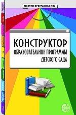 Скачать Конструктор образовательный программы детского сада бесплатно