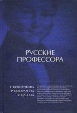 Русские профессора: университетская корпоративность или профессиональная солидарность