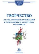 Ушаков Д.В.. Творчество: от биологических оснований к социальным и культурным феноменам 150x206