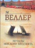 Легенды Невского проспекта : сборник рассказов