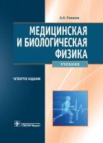 Медицинская и биологическая физика. 4-е изд., испр. и перераб