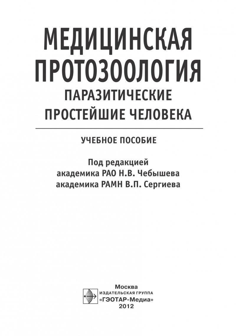 Протозоология