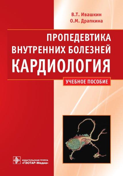 Пропедевтика внутренних болезней. Кардиология
