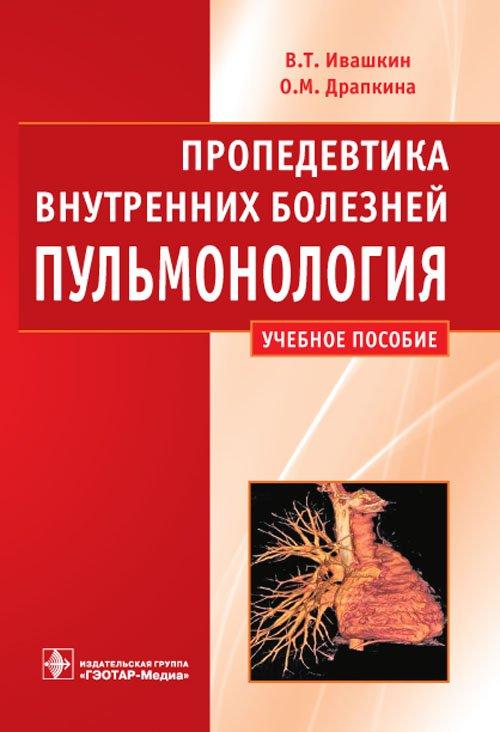 Пропедевтика внутренних болезней. Пульмонология