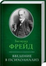 Книга Зигмунд Фрейд
