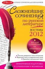 Сложнейшие сочинения по русской литературе. Темы 2012 г