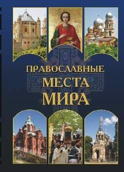 Православные места мира