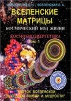 Вселенские матрицы. Том 1