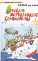 Веселое мореплавание Солнышкина